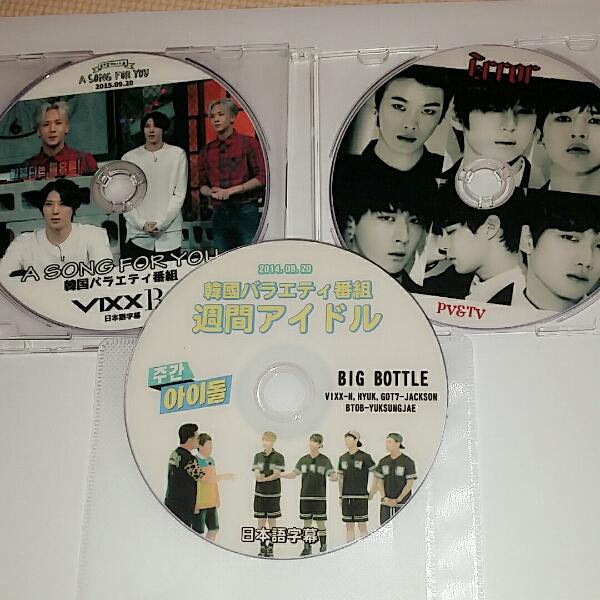 VIXX DVD 3枚セット 送料込み ライブグッズの画像