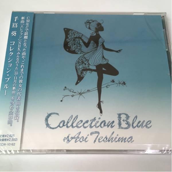 ☆新品☆未開封☆ Collection Blue / 手嶌葵 コンサートグッズの画像