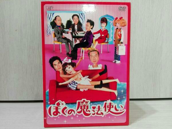 ぼくの魔法使い DVD-BOX 篠原涼子 伊藤英明 宮藤官九郎 グッズの画像