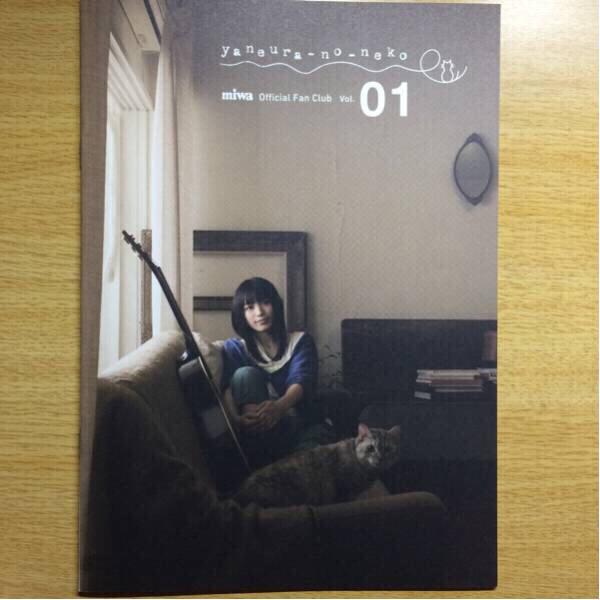 激レア!超美品!miwa ファンクラブ会報 yaneura-no-neko Vol.1