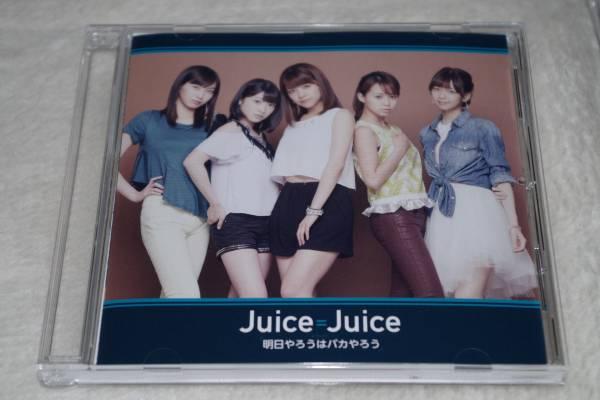 Juice=Juice イベントV  明日やろうはバカやろう 新品 DVD ライブグッズの画像