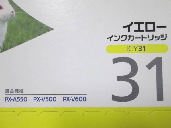 イ9【即決】【純正期限切れ 2013年06月】エプソン インクカートリッジ  ICY31 イエロー EPSON_画像2