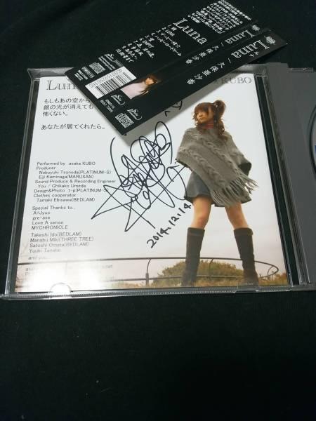 久保亜沙香 直筆サイン入りCDアルバム「Luna」