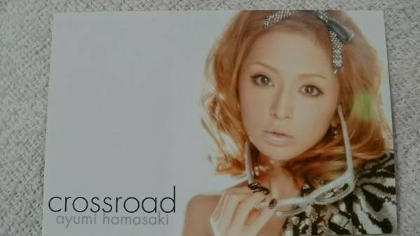 浜崎あゆみ ポストカード crosssroad