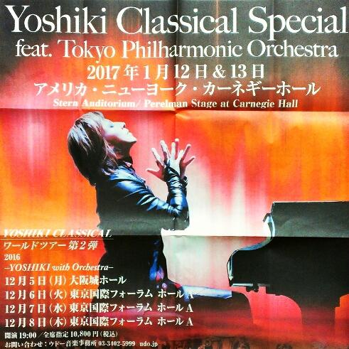 XJAPAN yoshiki classical special 新聞広告切り抜き 送料無料