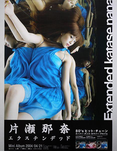 <ポスター>片瀬那奈「EXTENDED」エクステンデッド 2004年 告知