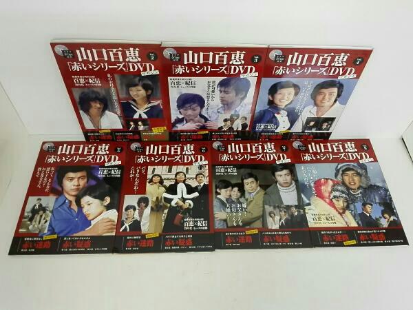 赤いシリーズ 山口百恵 DVDマガジン 2~8巻セット グッズの画像