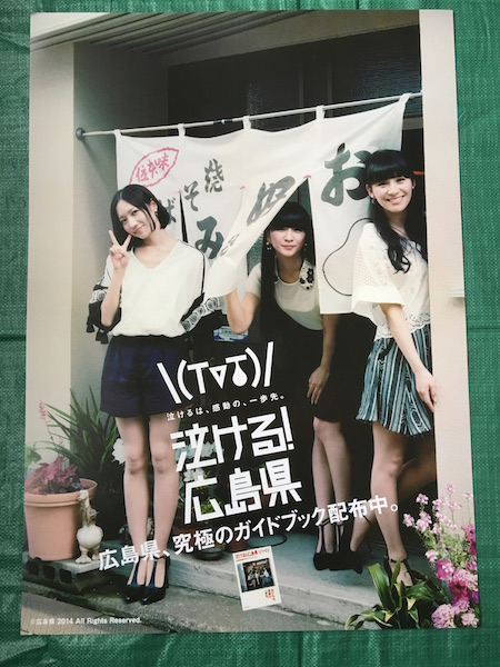 Perfume 『泣ける!広島県』 非売品 B2ポスター 新品 貴重品