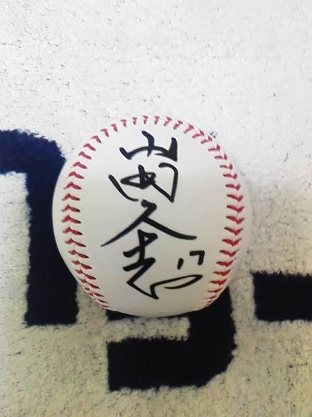 □名球会 山田久志直筆サインボール