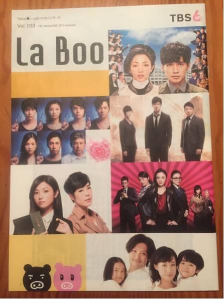 La Boo 2014autumn 錦戸亮 満島ひかり 窪田正孝 西島秀俊