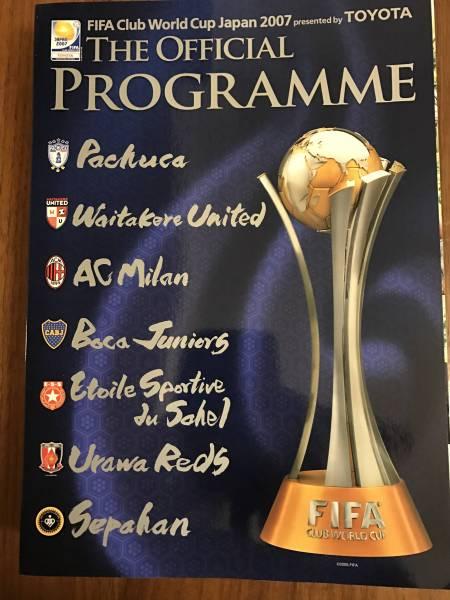 2007年 クラブワールドカップ 公式プラグラム