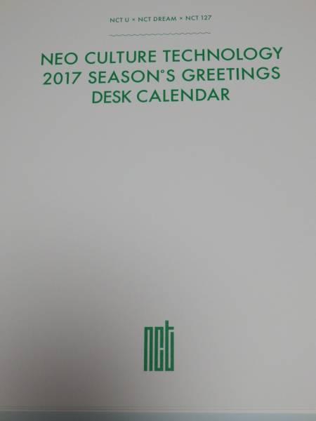 NCT シーズングリーティング2017 公式壁掛け&卓上カレンダー