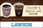 ローソン マチカフェコーヒー Sサイズ 無料券 引換券 2月末