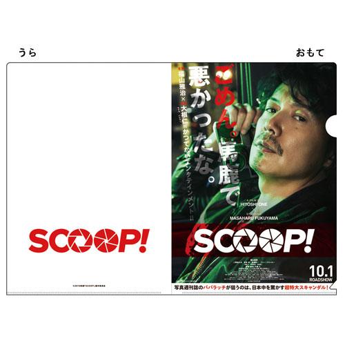 SCOOP!(スクープ) クリアファイル 福山雅治