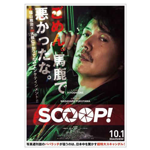 SCOOP!(スクープ) ポスター 福山雅治