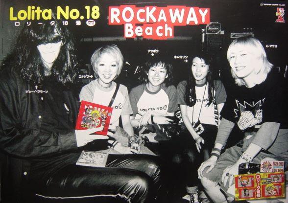 ロリータ18号ROCKAWAY BEACH|ムダセット/未使用ポスター梱包料込