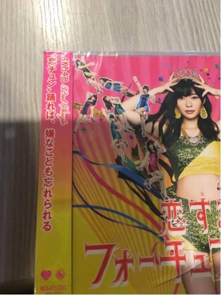 AKB48 未使用品 【恋するフォーチュンクッキー】CD_画像3