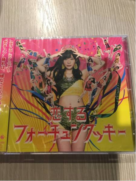 AKB48 未使用品 【恋するフォーチュンクッキー】CD_画像1