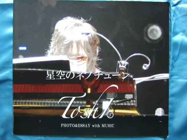 Toshi(X-JAPAN)星空のネプチューンフォト&エッセー