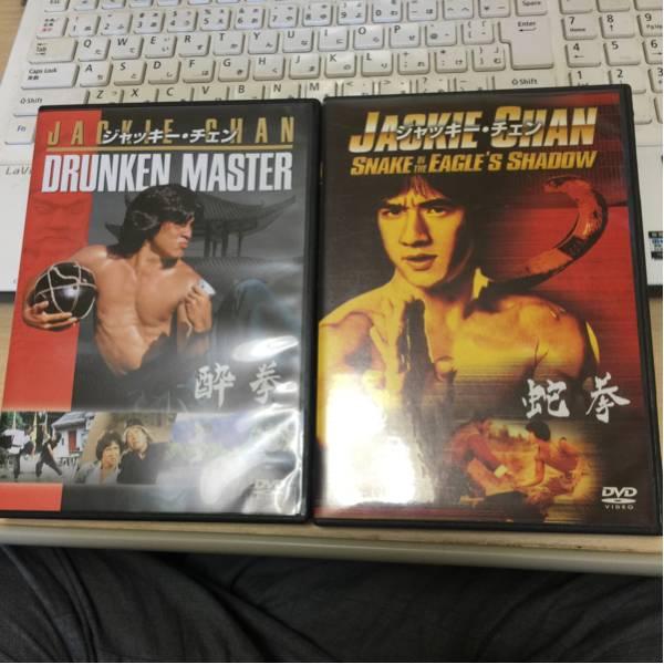 ジャッキーチェン 酔拳+蛇拳 セット DVD 中古 インティッサム グッズの画像