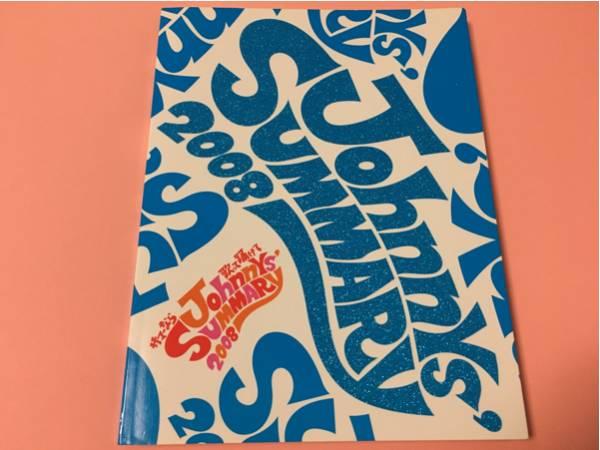 美品ジャニーズサマリーsummary2008 Hey!Say!JUMPパンフレット コンサートグッズの画像