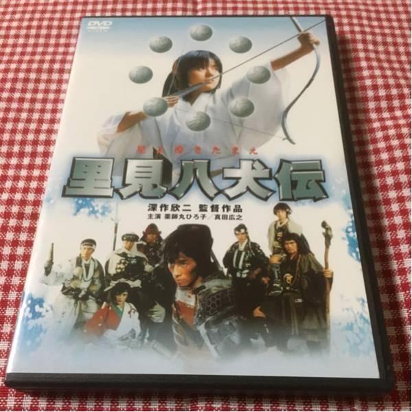 里見八犬伝【DVD】薬師丸ひろ子/真田広之 コンサートグッズの画像