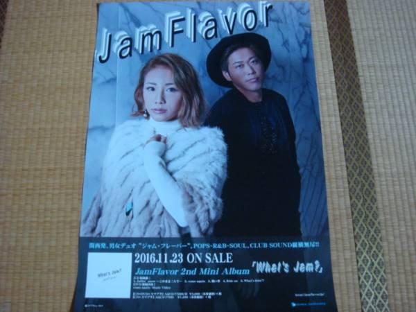 JamFlavor 「What's Jam?」 ポスター