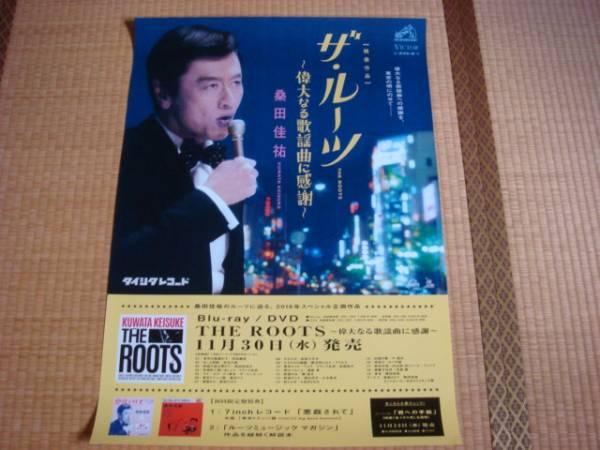 桑田佳祐 「THE ROOTS」 ポスター