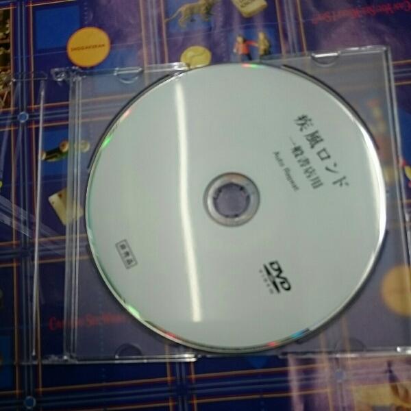 レア 疾風ロンド 宣伝 DVD 阿部寛 大倉忠義 大島優子 非売品