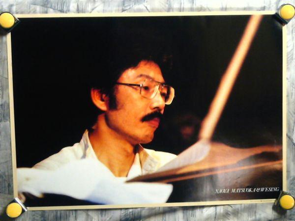 p1【ポスター/B-2】松岡直也&ウィシング時代/非売品