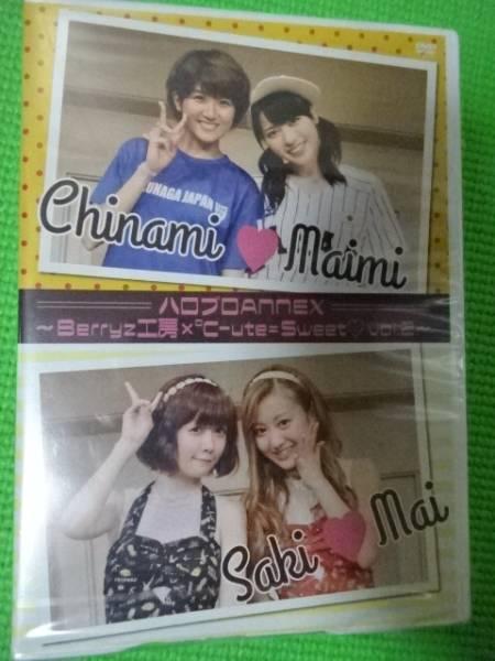 FC限定DVD ハロプロANNEX Berryz工房×℃-ute=Sweet vol.2 コンサートグッズの画像