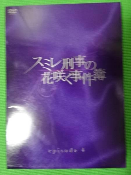 DVD スミレ刑事の花咲く事件簿 episode 4★水夏希/真矢みき 宝塚 グッズの画像
