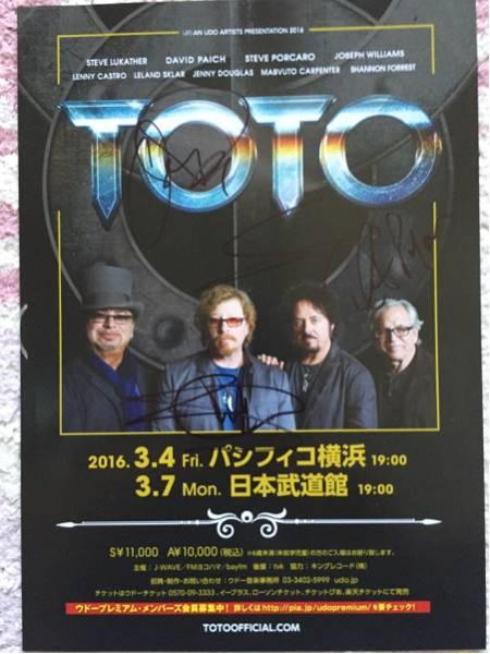 ★トト/TOTO 直筆サイン入りチラシ★
