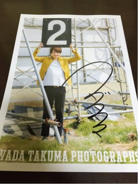 Heazels 和田琢磨 2 セカンド写真集 直筆サイン入り