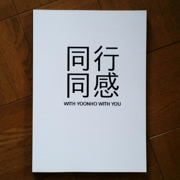 東方神起ユンホ ファンサイト写真集【同行同感】 ライブグッズの画像