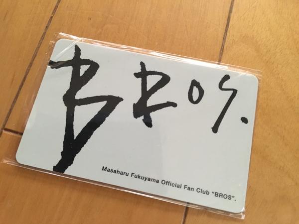 福山雅治FC BROS. ファンクラブカード 新品未開封 無記名 ライブグッズの画像