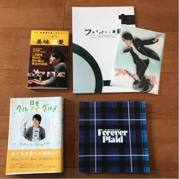 V6☆長野博☆舞台パンフ&書籍☆