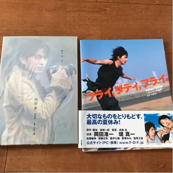 V6☆岡田准一☆映画パンフレット2冊!