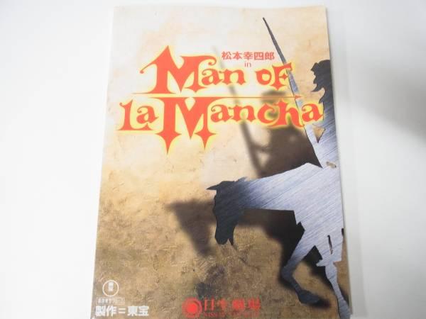 ミュージカルパンフ ラ・マンチャの男 松本幸四郎 2000年
