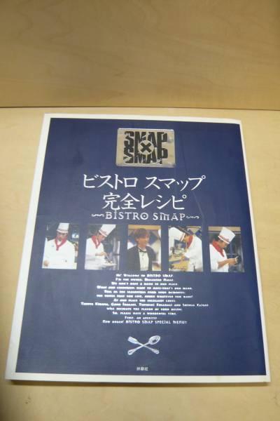 ジャニーズ SMAP ビストロスマップ 完全レシピ 大型本 1996/12 コンサートグッズの画像