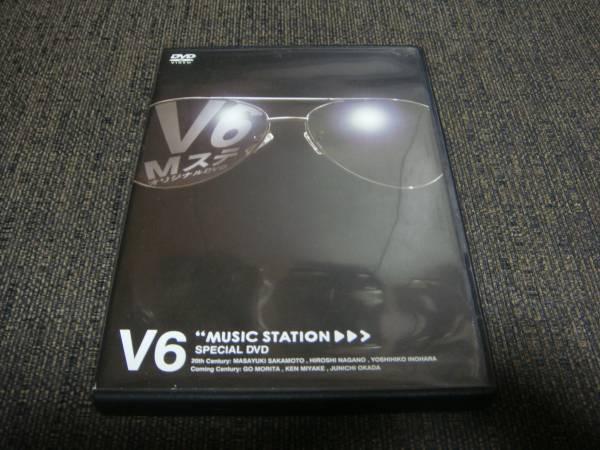 非売品!V6『MUSIC STATION V6 SPECIAL DVD』11分収録!