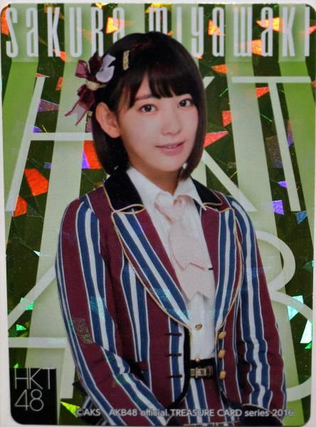HKT48 【トレカ 写真】宮脇咲良 a ライブグッズの画像
