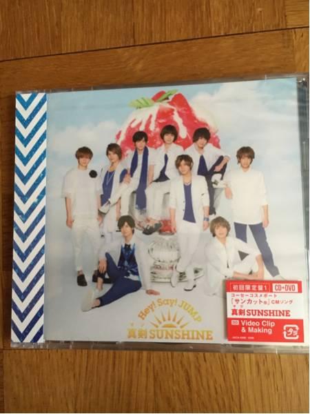 新品未開封!Hey!Say!JUMP真剣SUNSHINE初回限定盤1