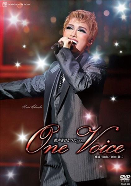 宝塚 星組 One Voice DVD 北翔海莉 妃海風 礼真琴