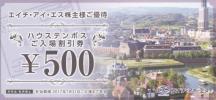 即決◆ハウステンボス入場最大2500円割引券◆切手可