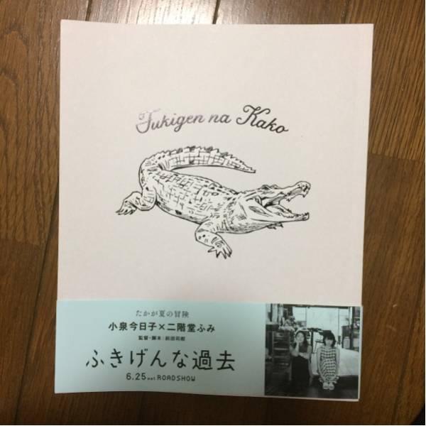 ふきげんな過去 オフィシャルブック 前田司郎サイン入り
