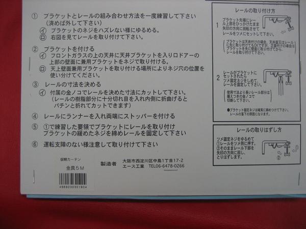 仮眠カーテン用カーテンレール5m茶色 曲がってカット可能_画像2