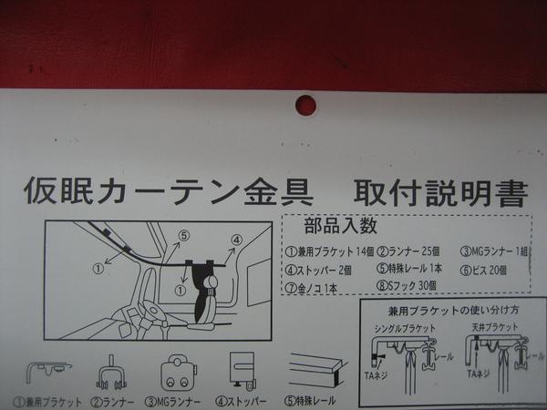 仮眠カーテン用カーテンレール5m茶色 曲がってカット可能_画像3