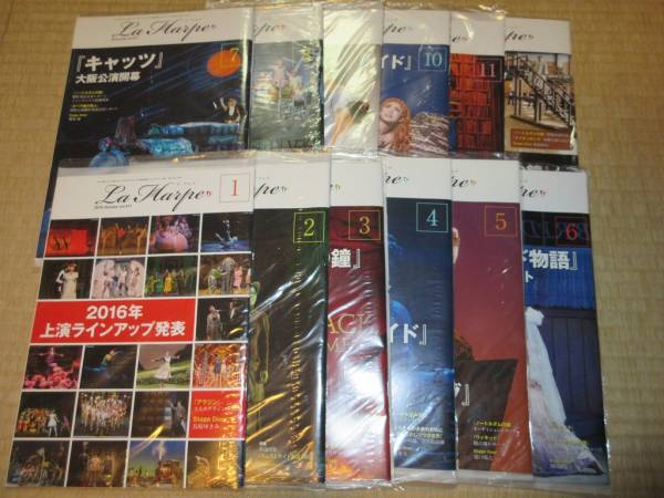 劇団四季★ラ・アルプ2016年分12冊アラジンノートルダムの鐘新品