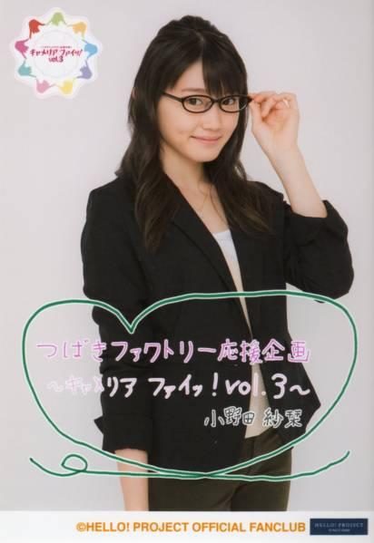 つばきファクトリー応援企画3 コレクション生写真 小野田紗栞